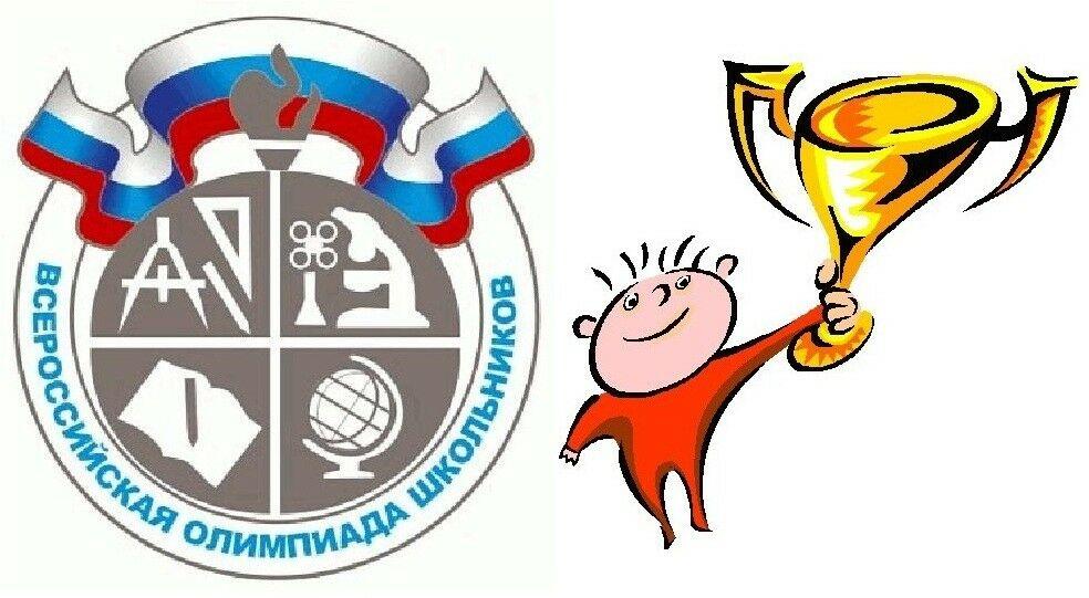 Итоги Всероссийской олимпиады школьников 2016-2017 года