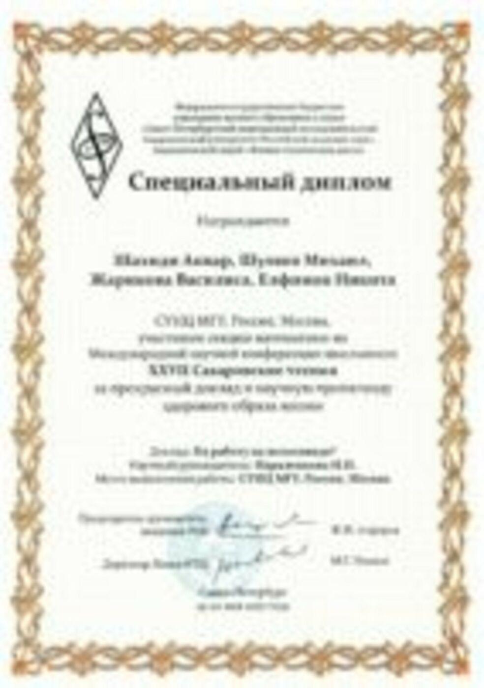 CCI26052017-спецдиплом Шуляев и К