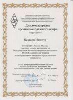 Диплом_Башаев-2