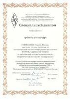 Sakharovskie_chtenia_Spetsialny_diplom-Гринева