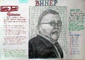 газета Винер
