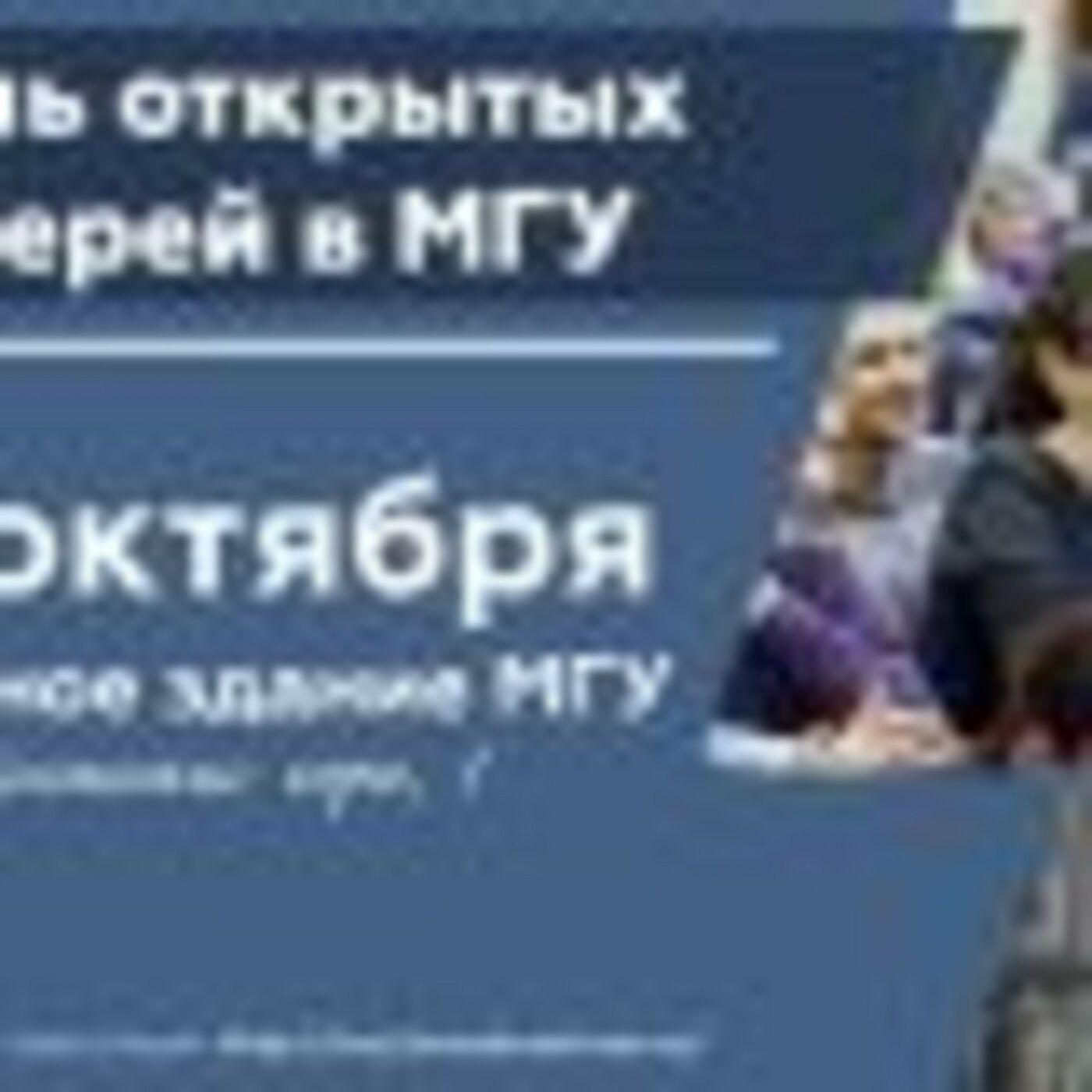 День открытых дверей в МГУ им. Ломоносова 8 октября 2017 года