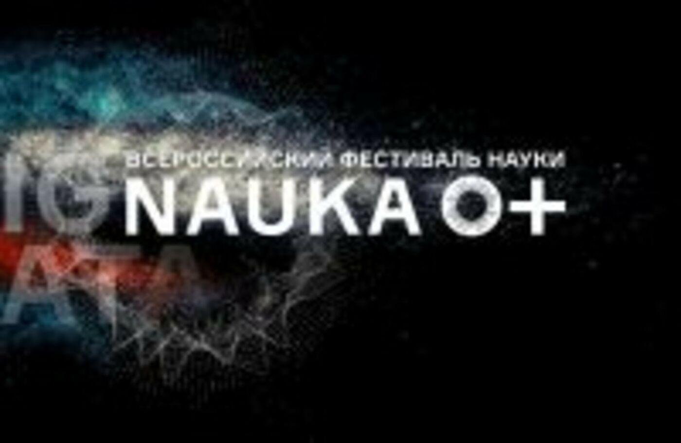 VII Всероссийский фестиваль науки 6-8 октября 2017 г.