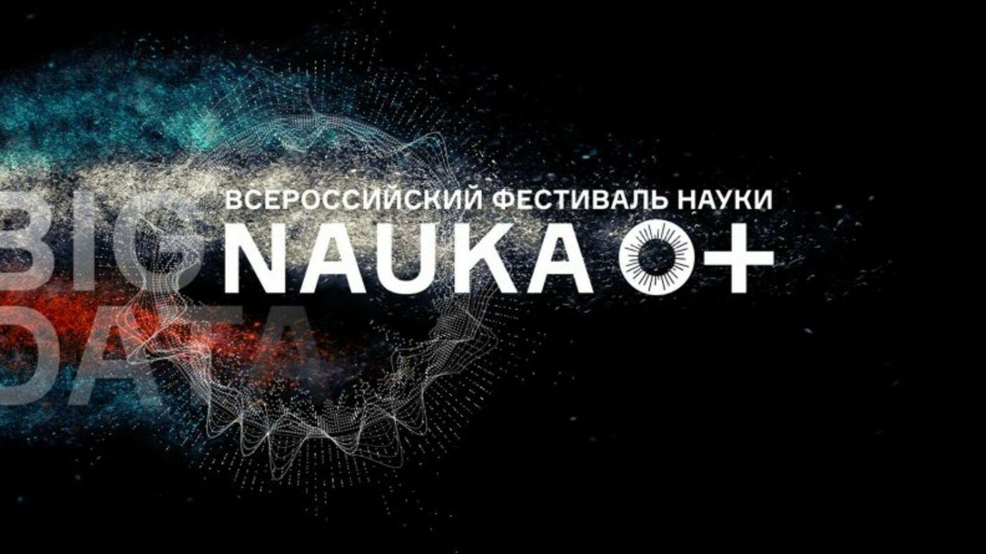 Фестиваль науки 2017