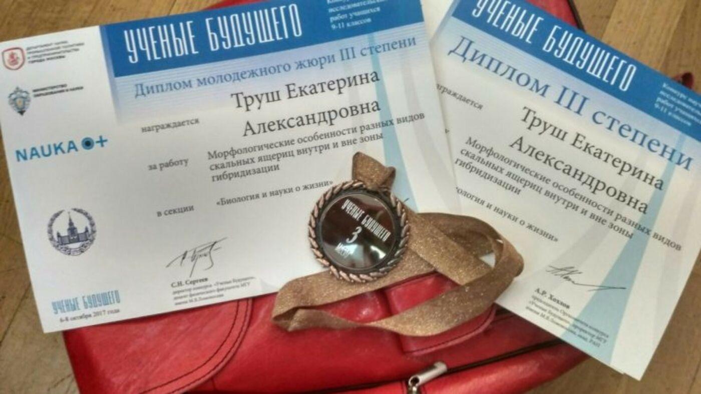 Поздравляем ученицу 11Н класса Екатерину Труш с успешным  представлением исследовательской работы на конкурсе «Ученые будущего»