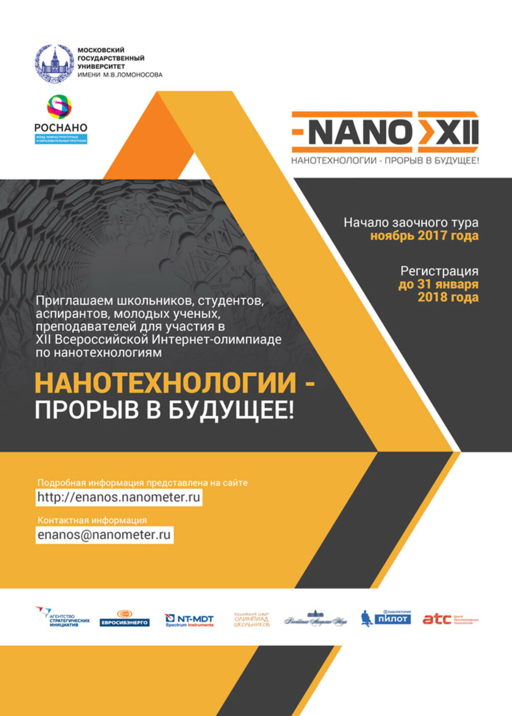 """XII Всероссийская Интернет-олимпиада по нанотехнологиям """"Нанотехнологии – прорыв в будущее!"""""""