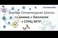 Зимняя олимпиадная школа по химии и биологии в СУНЦ МГУ!
