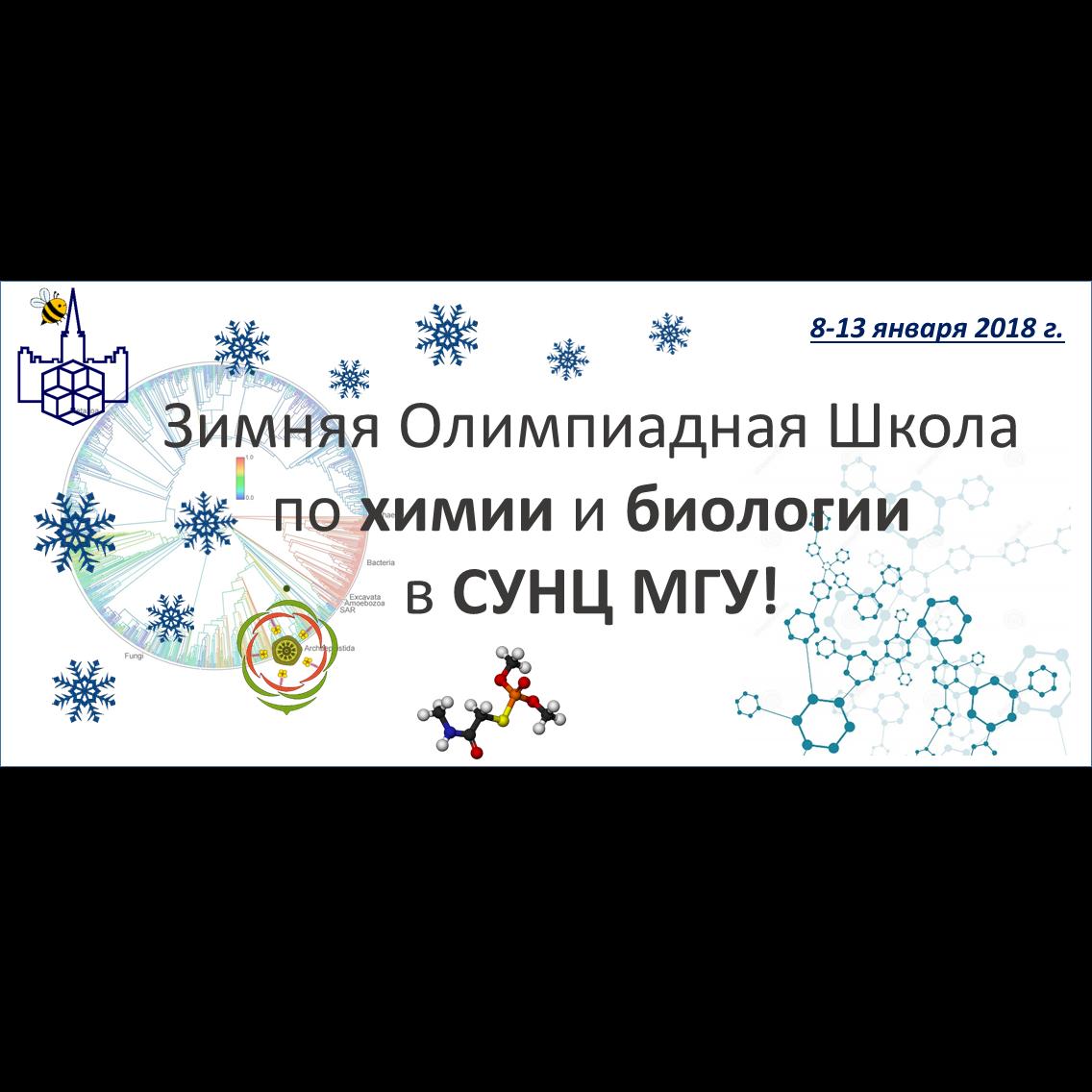 Зимняя олимпиадная школа по химии и биологии в СУНЦ МГУ — 2018