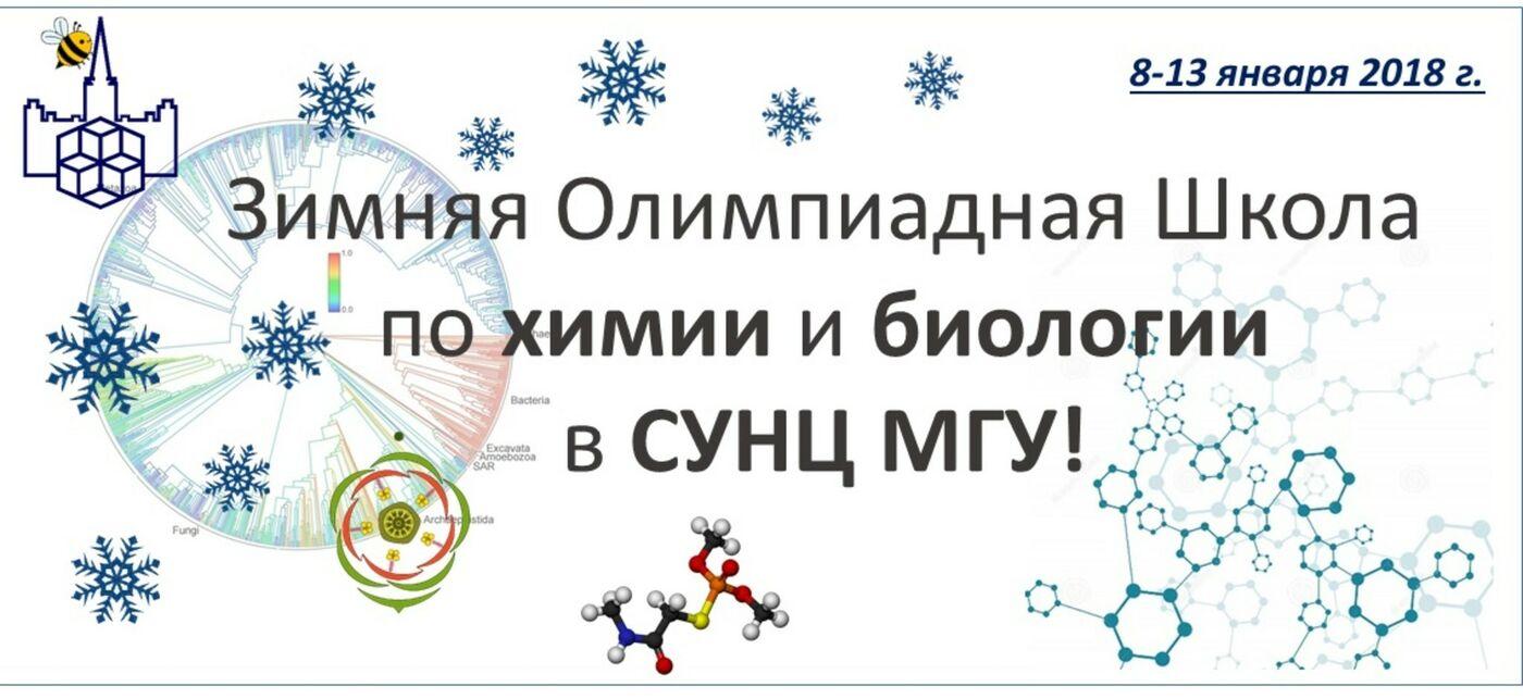 Зимняя олимпиадная школа по химии и биологии в СУНЦ МГУ