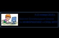 Зимняя олимпиадная школа по информатике в СУНЦ МГУ!