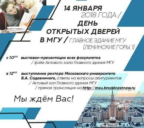 День открытых дверей  в МГУ имени М.В.Ломоносова