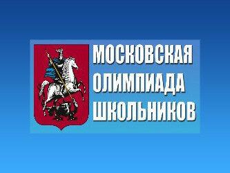 Moskovskaya Olimpiada Shkolnikov 2016 2017 1(1)
