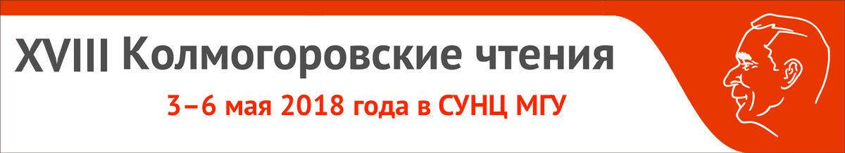 http://internat.msu.ru/educational-projects/turniry-i-konferentsii/kolmogorovskie-chteniya/xviii-kolmogorovskie-chteniya/