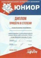 Сизова диплом