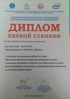 Степень_Деянков