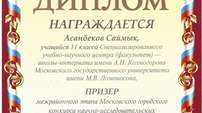 Поздравляем учащихся СУНЦ МГУ с успешным выступлением на Московском городском конкурсе исследовательских и проектных работ обучающихся