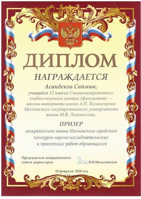 Асанбеков