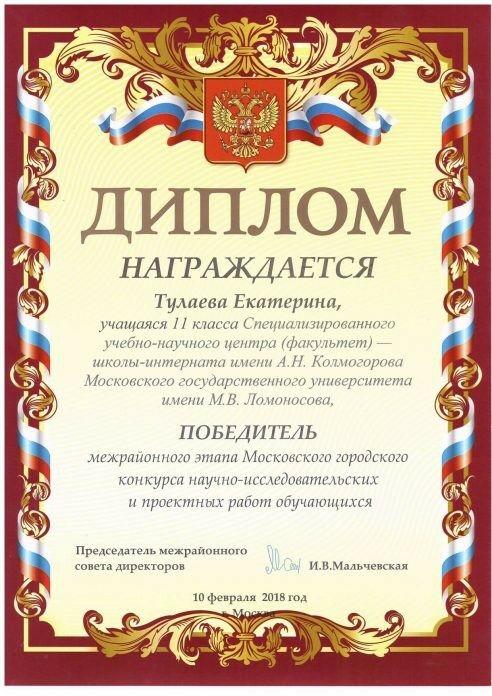 Тулаева