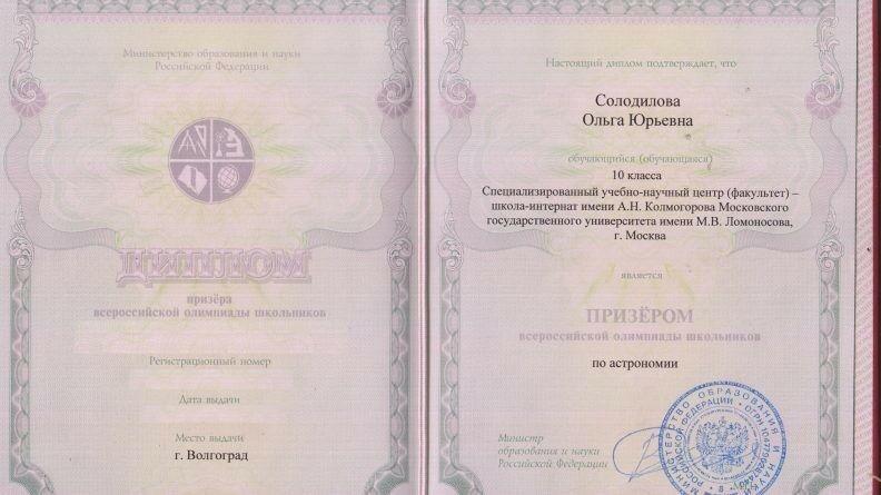 Поздравляем ученицу СУНЦ МГУ Солодилову Ольгу с получением диплома призера ВОШ по астрономии