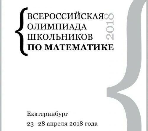 Поздравляем с успешным выступлением на Всероссийской олимпиаде школьников по математике