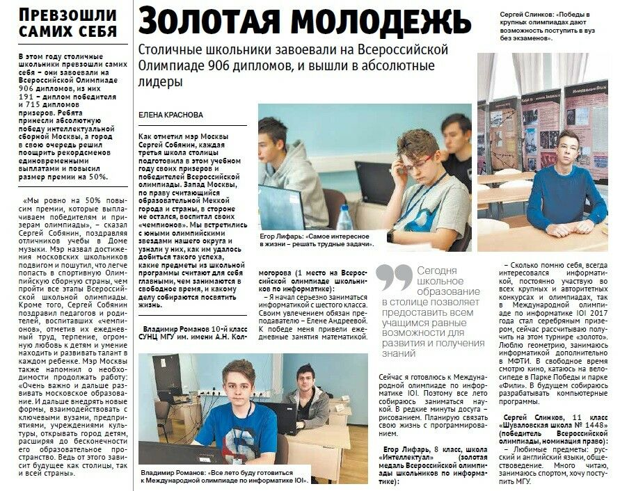 На западе Москвы статья