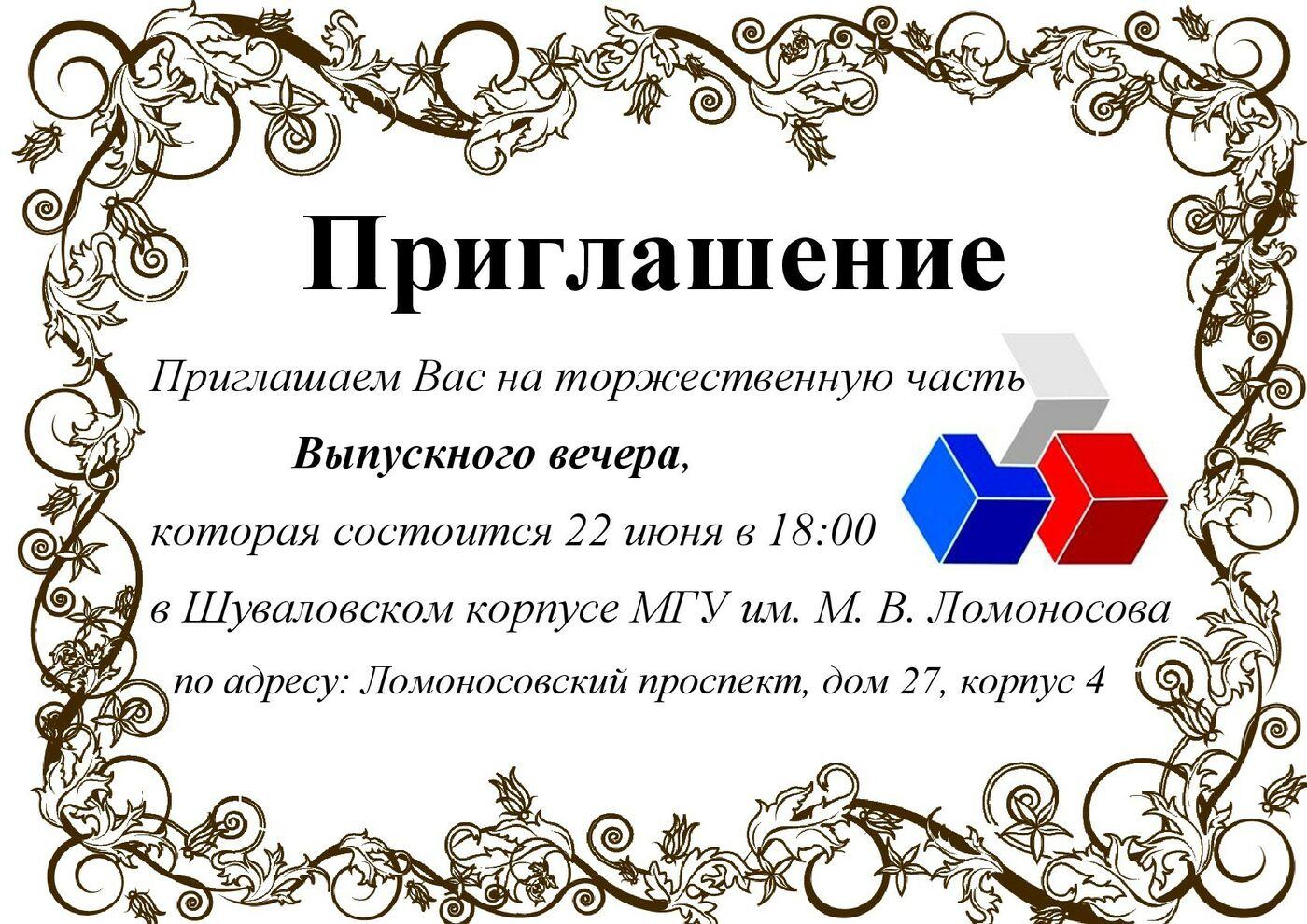 Проект схемы территориального планирования муниципального района