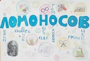 газета Ломоносов