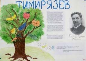 газета Тимирязев