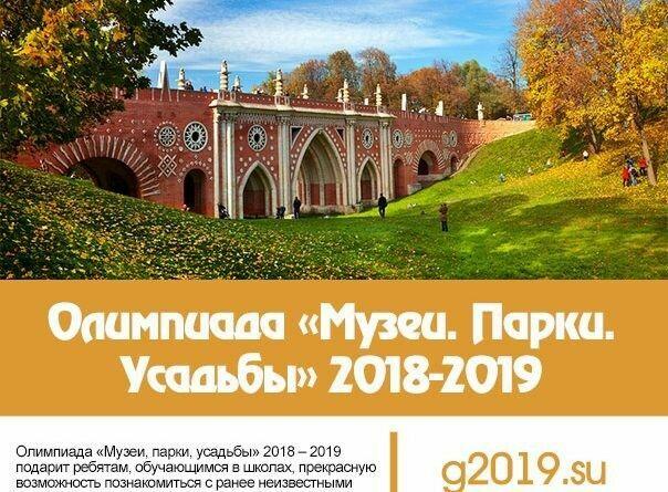 Olimpiada Muzei Parki Usadby 2018 2019 1