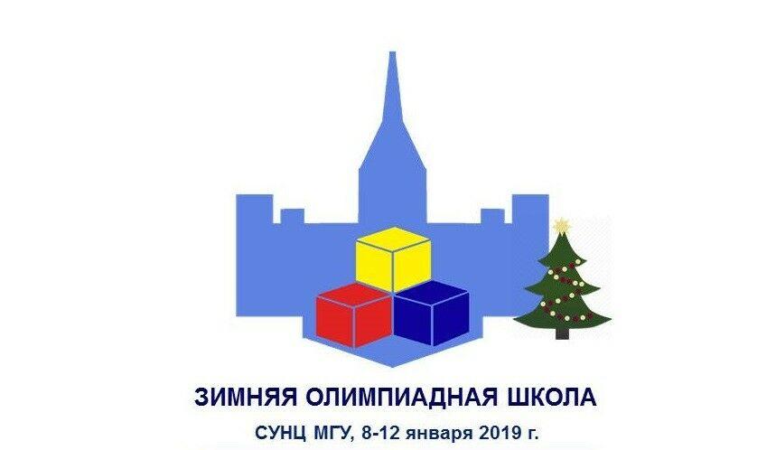 Зимняя олимпиадная школа СУНЦ МГУ