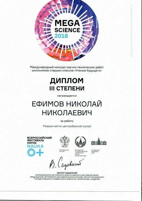 gramota_efimov