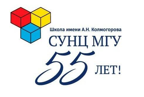 Прямая трансляция Празднования 55-летия СУНЦ МГУ — школы имени А.Н.Колмогорова