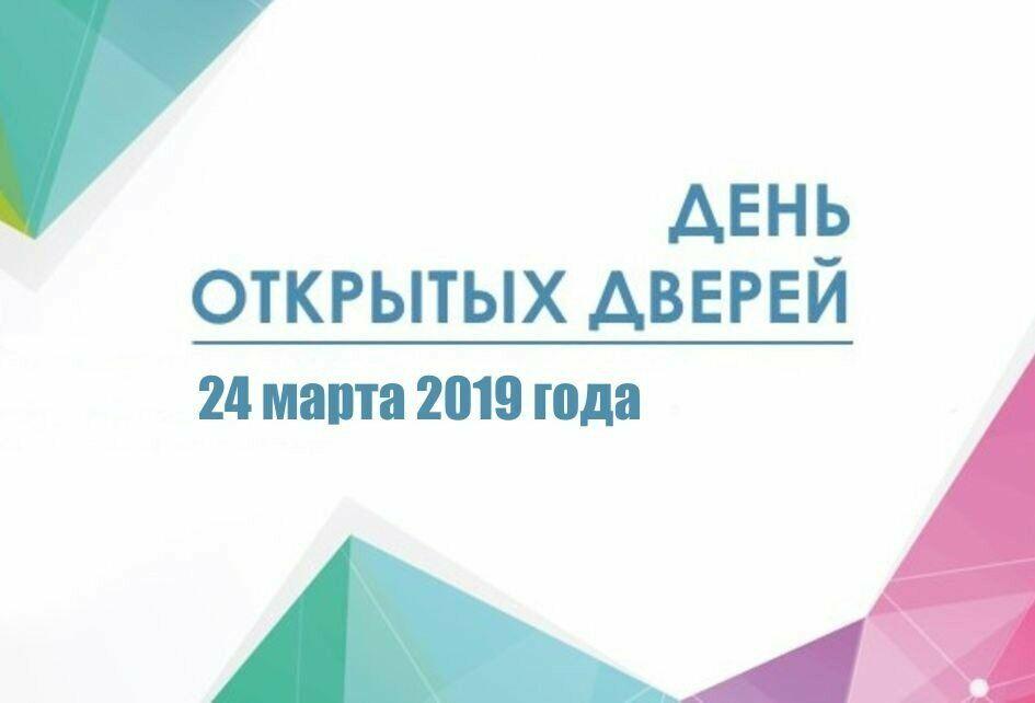 День открытых дверей в СУНЦ МГУ 24 марта 2019 г.