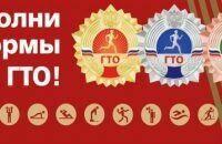 Соревнования по гимнастическому многоборью ГТО