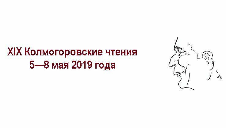 Открытие XIX Колмогоровских чтений