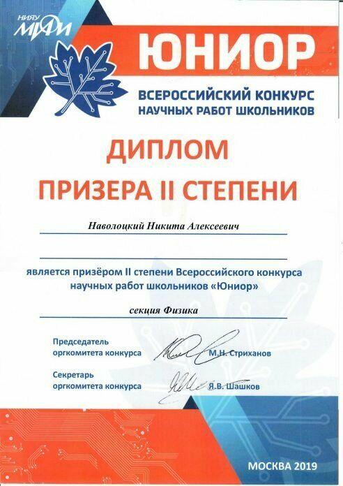 Yunior Navolotsky