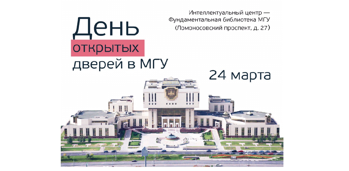 День открытых дверей в МГУ