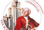 Успехи на  олимпиаде «Ломоносов» по биологии