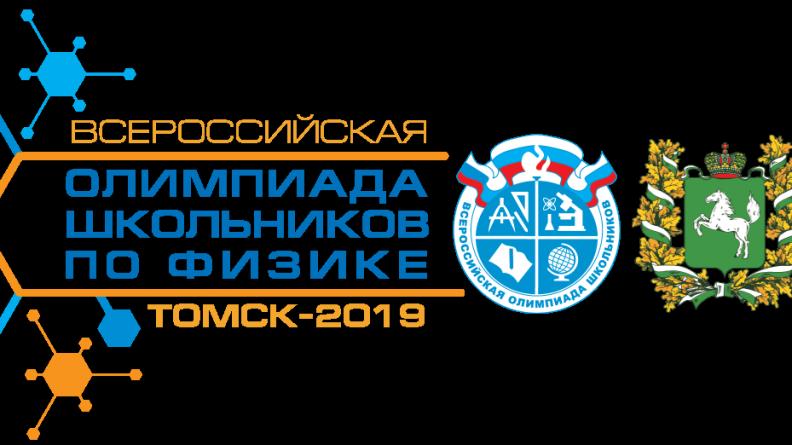 Успешное выступление учащихся СУНЦ МГУ в финале Всероссийской олимпиады по физике