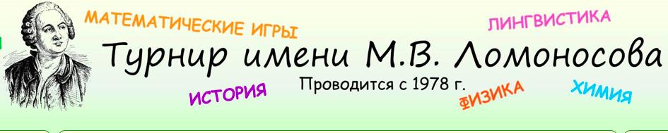42-й Турнир имени М.В. Ломоносова 29 сентября 2019 г.