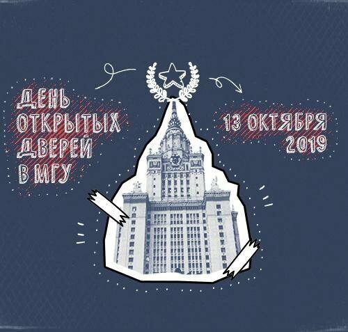День открытых дверей МГУ