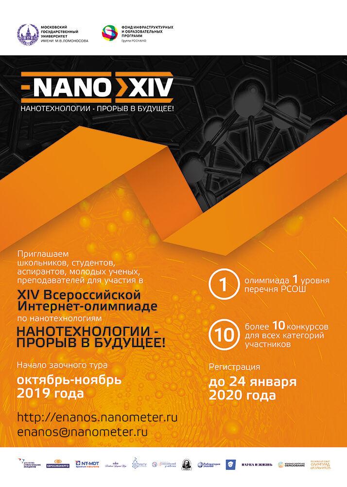 Начался заочный тур всероссийской интернет-олимпиады по нанотехнологиям