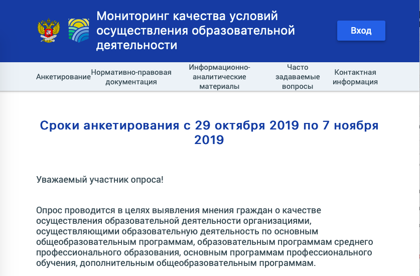 Объявление для учащихся СУНЦ МГУ!  Мониторинг качества условий осуществления образовательной деятельности