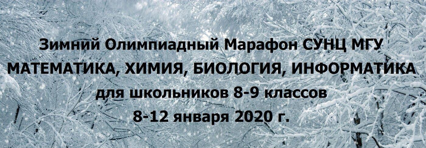 Списки приглашенных на Зимний Олимпиадный марафон