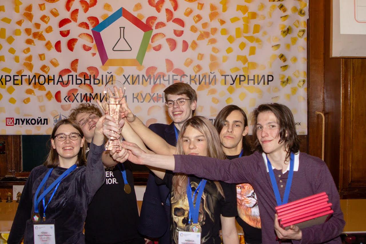 Победа на Межрегиональном химическом турнире