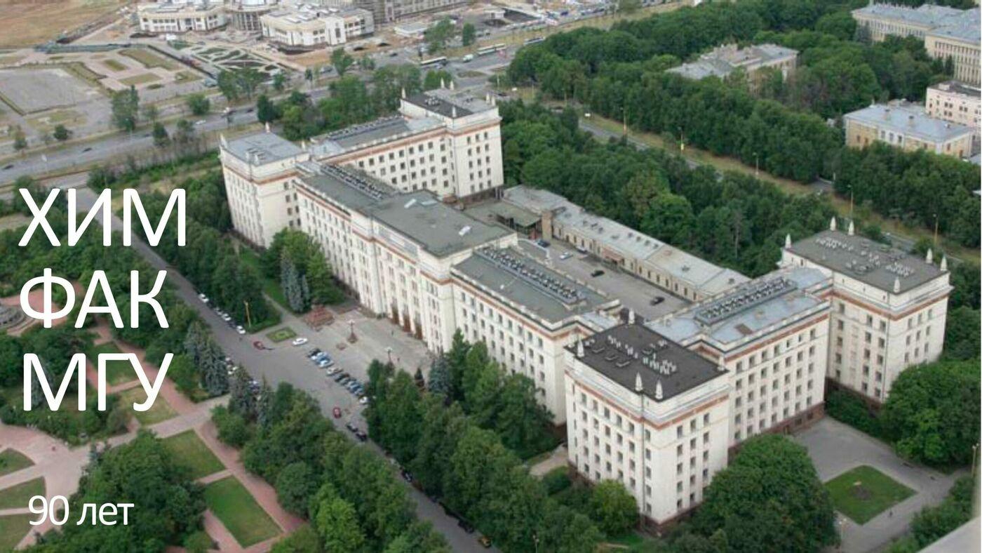 Материалы встречи с представителями химфака МГУ