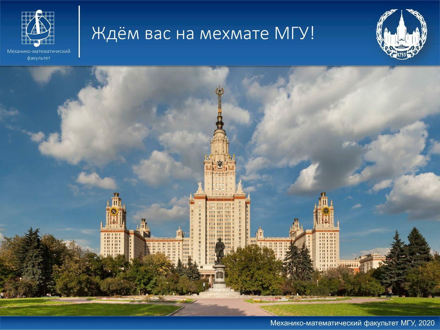 Материалы встречи с представителями мехмата МГУ