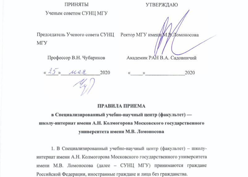 Изменения в порядке набора в СУНЦ МГУ в 2020 году