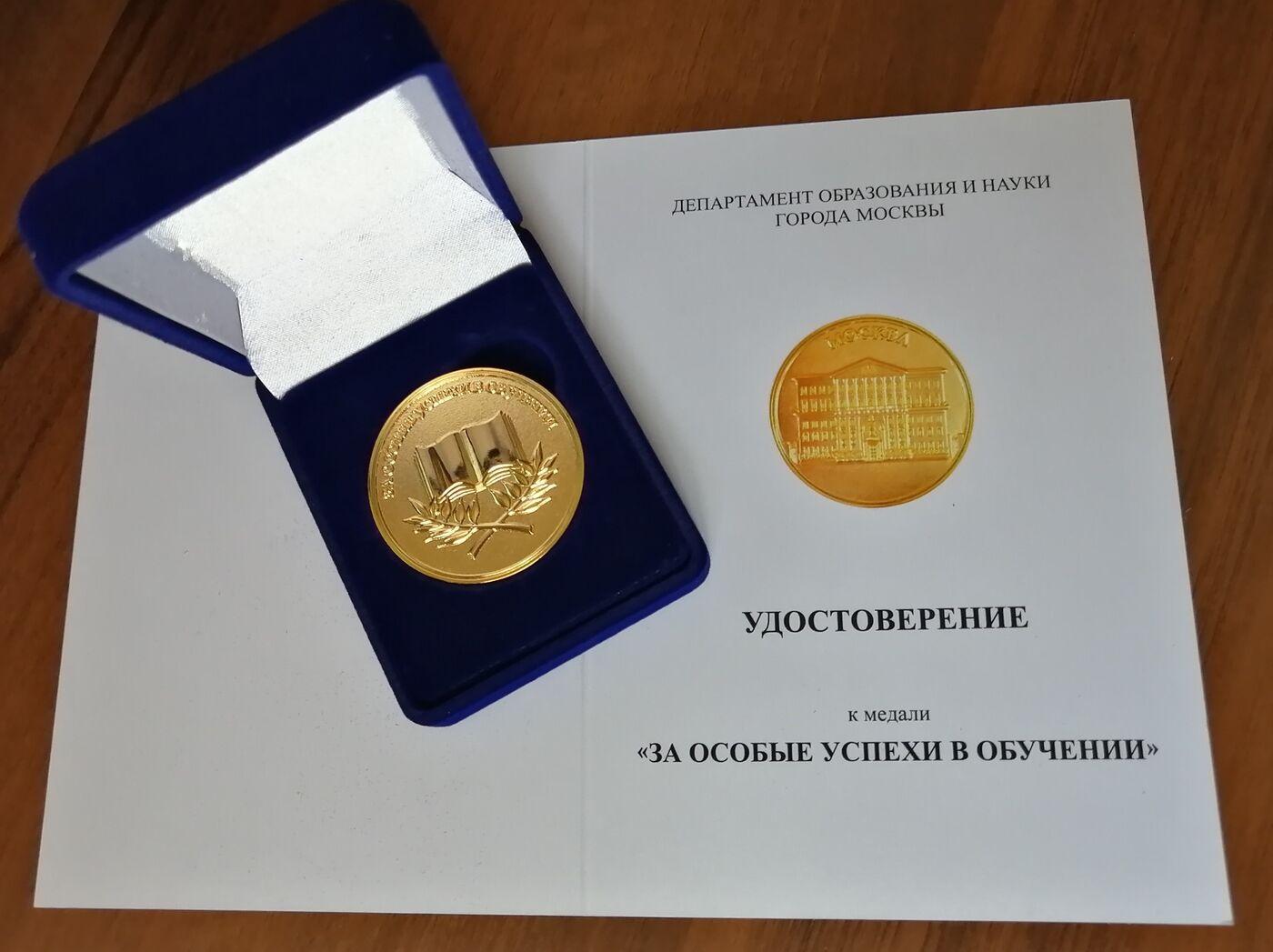"""Поздравляем выпускников 2020 года с получением медалей """"За особые успехи в учении""""!"""