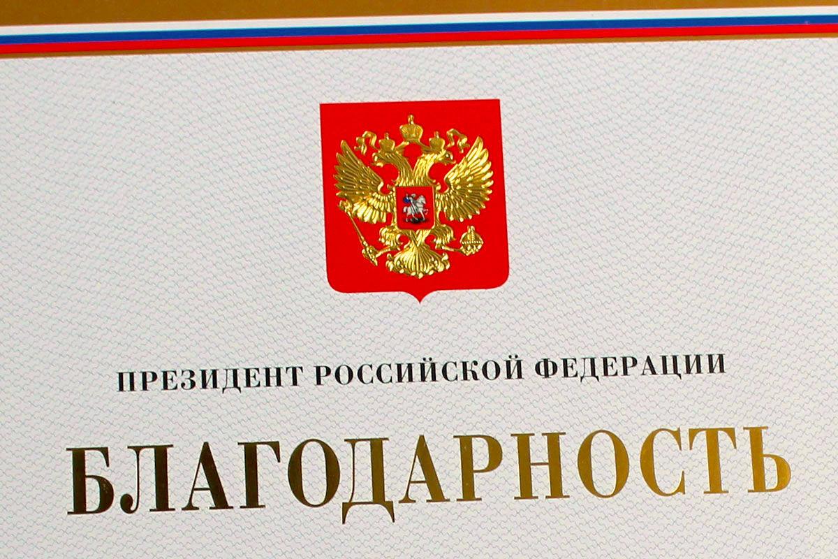 Поздравляем преподавателей СУНЦ МГУ с объявленной им благодарностью Президента Российской Федерации!